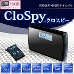 【防犯用】 【ポケットセキュリティーシリーズ】 【MicroSDカード16GBセット】充電しながら録画可能!薄型シンプルデザイン デジタル置時計型ビデオカメラ 【小型カメラ】 【Clospy -クロスピー-】【Clock-V16BK-16GB】【カラー:ブラック】