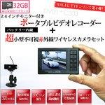 【防犯用】【microSDカード32GBセット】不可視赤外線搭載ワイヤレス最小級カメラ&液晶付きワイヤレス受信機セット(DV01-C303-32GB)