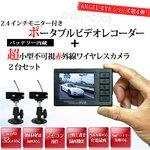 【防犯用】【カメラ2台セット】不可視赤外線搭載ワイヤレス最小級カメラ&液晶付きワイヤレス受信機セット(DV01-C303-2set)