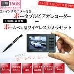 【防犯用】 【ポケットセキュリティーシリーズ】 【microSDカード16GBセット】ボールペン型ワイヤレスカメラ&液晶付きワイヤレス受信機セット(DV01-BAL-16GB)