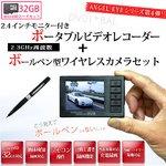 【防犯用】 【ポケットセキュリティーシリーズ】 【microSDカード32GBセット】ボールペン型ワイヤレスカメラ&液晶付きワイヤレス受信機セット(DV01-BAL-32GB)