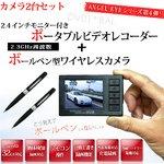 【防犯用】 【ポケットセキュリティーシリーズ】 【カメラ2台セット】 ボールペン型ワイヤレスカメラ&液晶付きワイヤレス受信機セット(DV01-BAL-2set)