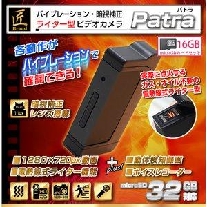 【防犯用】【microSDカード16GBセット】ライター型ビデオカメラ(匠ブランド)『Patra』(パトラ)USB/ACアダプター付属