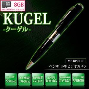 【防犯用】 【ポケットセキュリティーシリーズ】 【microSDカード8GBセット】バッテリー内蔵!ボールペン型 ビデオカメラ 小型カメラ 【KUGEL-クーゲル-】【MP-BP261T-8GB】