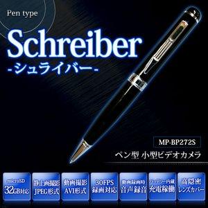 【防犯用】 【ポケットセキュリティーシリーズ】 バッテリー内蔵!ボールペン型 高画質ビデオカメラ 【小型カメラ】 【Schreiber-シュライバー】【MP-BP272S】