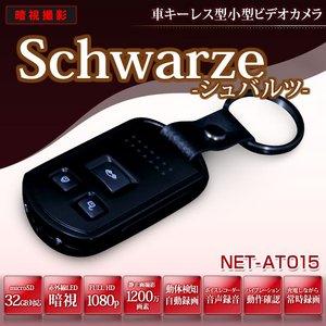 【防犯用】 【小型カメラ】 【ポケットセキュリティーシリーズ】 車キーレス型 (キーリモコン型) メタリックボディ小型ビデオカメラ 【Schwarze-シュバルツ】 (NET-AT015)