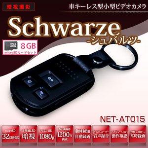 【防犯用】 【小型カメラ】 【ポケットセキュリティーシリーズ】 【microSDカード8GBセット】車キーレス型 (キーリモコン型) メタリックボディ小型ビデオカメラ 【Schwarze-シュバルツ】 (NET-AT015-8GB)
