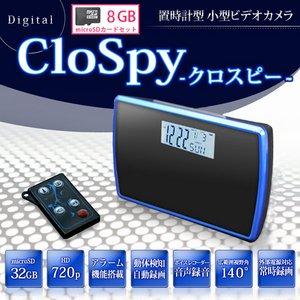 【防犯用】 【小型カメラ】 【ポケットセキュリティーシリーズ】 【MicroSDカード8GBセット】充電しながら録画可能!薄型シンプルデザイン デジタル置時計型ビデオカメラ 【Clospy -クロスピー-】 【Clock-V16BL-8GB】 【カラー:ブルーリム】