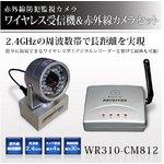 【防犯用】【防犯カメラ1台セット】2.4GHzワイヤレス小型受信機& 赤外線搭載 ワイヤレス小型カメラ!設置が簡単!【NET-WR310-CM812】