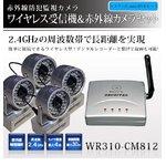【防犯用】【防犯カメラ4台セット】2.4GHzワイヤレス小型受信機& 赤外線搭載 ワイヤレス小型カメラ!設置が簡単!【NET-WR310-CM812×4】