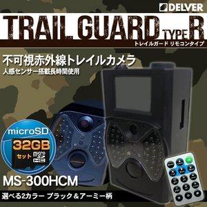 【防犯用】【防犯カメラ】【microSDカード32GBセット】 【ブラックタイプ】人感センサー搭載 待機稼働3ヶ月 小型カメラ/防犯カメラ/リモコン操作 不可視赤外線 トレイルカメラ(ビデオカメラ) 【TRAIL GUARD typeR - トレイルガード リモコンタイプ -】(MS-300HCM)