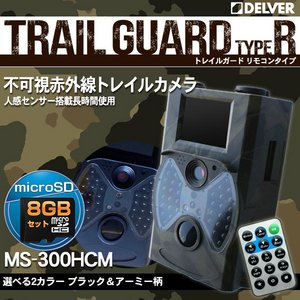 【防犯用】【防犯カメラ】【microSDカード8GBセット】 【アーミータイプ】人感センサー搭載 待機稼働3ヶ月 小型カメラ/防犯カメラ/リモコン操作 不可視赤外線 トレイルカメラ(ビデオカメラ) 【TRAIL GUARD typeR - トレイルガード リモコンタイプ -】(MS-300HCM)