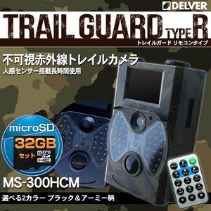 【防犯用】【防犯カメラ】【microSDカード32GBセット】 【アーミータイプ】人感センサー搭載 待機稼働3ヶ月 小型カメラ/防犯カメラ/リモコン操作 不可視赤外線 トレイルカメラ(ビデオカメラ) 【TRAIL GUARD typeR - トレイルガード リモコンタイプ -】(MS-300HCM)