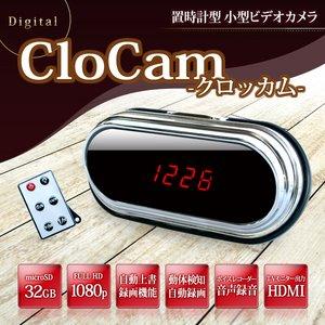 【防犯用】 【小型カメラ】 【ポケットセキュリティーシリーズ】充電しながら録画できる!FullHD デジタル置時計型ビデオカメラ 『CloCam-クロッカム-』Clock-V9  【2出力USBアダプター付き】