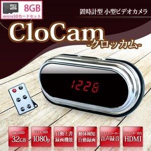 【防犯用】 【小型カメラ】 【ポケットセキュリティーシリーズ】 【microSDカード8GBセット】 充電しながら録画できる!FullHD デジタル置時計型ビデオカメラ 『CloCam-クロッカム-』 【Clock-V9-8GB-0USB】