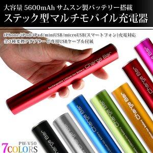 【マルチモバイル充電器】【小型カメラ充電可能】大容量充電池! アンドロイド/iPhone/iPad/iPod/音楽プレイヤー/各種miniUSB機器対応 スティックタイプ携帯充電器 『CHARGE BAR(チャージバー)』/大容量5600mAh/ 【カラー:レッド】【NET-PW-V50-RD】