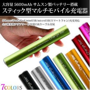 【マルチモバイル充電器】【小型カメラ充電可能】大容量充電池! アンドロイド/iPhone/iPad/iPod/音楽プレイヤー/各種miniUSB機器対応 スティックタイプ携帯充電器 『CHARGE BAR(チャージバー)』/大容量5600mAh/ 【カラー:グリーン】【NET-PW-V50-GR】