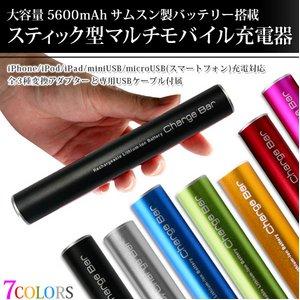 【マルチモバイル充電器】【小型カメラ充電可能】大容量充電池! アンドロイド/iPhone/iPad/iPod/音楽プレイヤー/各種miniUSB機器対応 スティックタイプ携帯充電器 『CHARGE BAR(チャージバー)』/大容量5600mAh/ 【カラー:ブラック】【NET-PW-V50-BK】