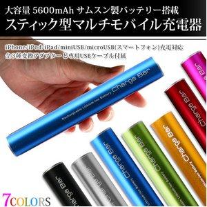 【マルチモバイル充電器】【小型カメラ充電可能】大容量充電池! アンドロイド/iPhone/iPad/iPod/音楽プレイヤー/各種miniUSB機器対応 スティックタイプ携帯充電器 『CHARGE BAR(チャージバー)』/大容量5600mAh/ 【カラー:ブルー】【NET-PW-V50-BL】