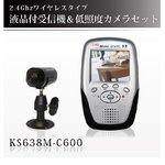 【防犯用】【防犯カメラ】2.4GHz周波数 2.5インチ液晶搭載 ワイヤレス受信機 &バッテリー稼働可能 低照度ワイヤレスカメラセット【KS638M-C600】