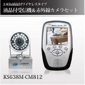 【防犯用】【防犯カメラ】 2.4GHz周波数 2.5インチ液晶搭載 ワイヤレス受信機&赤外線30個搭載ハイパワーワイヤレスカメラセット 【KS638M-CM812】