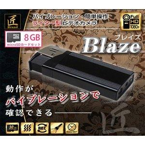 【防犯用】【小型カメラ】 【microSDカード16GBセット】ライター型ビデオカメラ(匠ブランド)『Blaze』(ブレイズ) 【NCL02190123-A016GB】