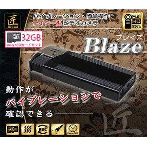 【防犯用】【小型カメラ】 【microSDカード32GBセット】 ライター型ビデオカメラ(匠ブランド)『Blaze』(ブレイズ) 【NCL02190123-A032GB】