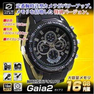 【防犯用】【小型カメラ】【内蔵メモリ16GB】腕時計型ビデオカメラ(TAKUMI-ZEROシリーズ)『Gaia2』(ガイア2)