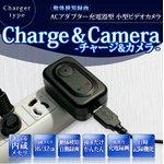 【防犯用】 【小型カメラ】 【ポケットセキュリティーシリーズ】 【内蔵メモリ16GB】動体検知録画式 常時待機稼働 ACアダプター充電器型 小型ビデオカメラ 【小型カメラ】 【Charge&Camera】(NET-F168-16GB)