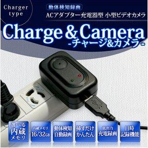 【防犯用】 【小型カメラ】 【ポケットセキュリティーシリーズ】 【内蔵メモリ32GB】 動体検知録画式 常時待機稼働 ACアダプター充電器型 小型ビデオカメラ 【Charge&Camera】(NET-F168-32GB)
