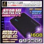 【防犯用】【小型カメラ】【microSDカード16GBセット】モバイル充電器型ビデオカメラ(匠ブランド)『Power Bank IR-PRO』(パワーバンクIR-PRO)USB/ACアダプター付属