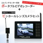小型ピンホールカメラ&液晶付きワイヤレス受信機セット(DV01-PH3062cam)USB/ACアダプタ付属