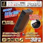 【防犯用】ライター型ビデオカメラ(匠ブランド)『Patra』(パトラ) USB/ACアダプター付属