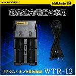 【18650型リチウムイオン充電池対応】NITECORE (ナイトコア) リチウムイオン2本同時超高速充電器 67型/69型 共用 【WTR-I2】