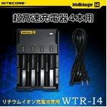 【18650型リチウムイオン充電池対応】NITECORE (ナイトコア) リチウムイオン4本同時超高速充電器 67型/69型 共用 【WTR-I4】