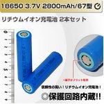 【18650型リチウムイオン充電池】H67型(67mm) リチウムイオン充電池 18650 2800mAh 保護回路付き充電池(プロテクト付き)2本 【18650-67-2set】