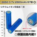 【18650型リチウムイオン充電池】H67型(67mm) リチウムイオン充電池 18650 2800mAh 保護回路付き充電池(プロテクト付き)1本 【18650-67】