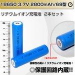 【18650型リチウムイオン充電池】H69型(69mm) リチウムイオン充電池 18650 2800mAh 保護回路付き充電池(プロテクト付き)2本 【18650-69-2set】