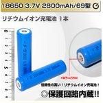 【18650型リチウムイオン充電池】H69型(69mm) リチウムイオン充電池 18650 2800mAh 保護回路付き充電池(プロテクト付き)1本 【18650-69】