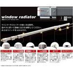 窓用結露防止ヒーター ウインドーラジエーター W/R-600  60cm 定尺タイプ 【結露防止グッズ】