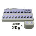 ワイヤレスチャイム 『くるかむ 20席用セット』 受信機1台+送信機20台(パープル)