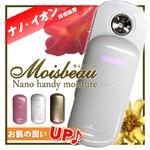 ハンディミスト美顔器(携帯ミスト美顔器)Moisbeau(モイスビュー) ホワイト