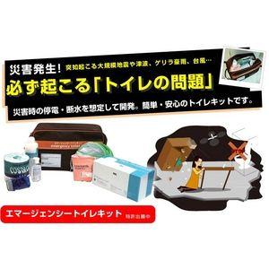 【災害用・非常用トイレ】エマージェンシートイレキット (大人6日分)