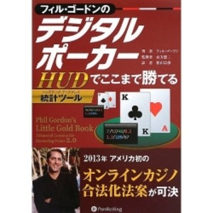 ポーカー本「フィル・ゴードンのデジタルポーカー」
