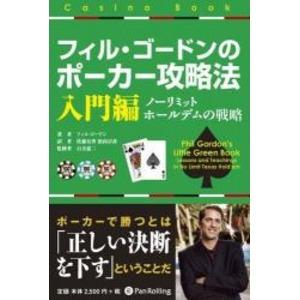 本「フィル・ゴードンのポーカー攻略法 入門編 ノーリミットホールデムの戦略」