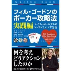 本「フィル・ゴードンのポーカー攻略法 実践編」