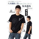 勝x龍馬 開運コラボTシャツ ブラック S