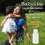 【山本美憂プロデュース☆子どもに優しい化粧品】Baby&Me 植物性ヒアルロン酸配合乳液 エッセンシャルミルク