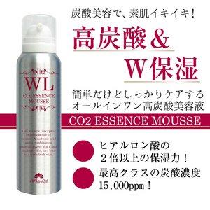 オールインワン炭酸美容液「CO2エッセンスムース」