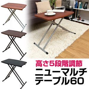 ニューマルチテーブル(折りたたみ昇降式テーブル) 【幅60cm×奥行40cm】 ブラウン